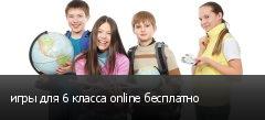 игры для 6 класса online бесплатно