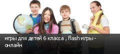 игры для детей 6 класса , flash игры - онлайн