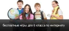 бесплатные игры для 6 класса по интернету