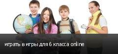 играть в игры для 6 класса online