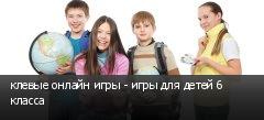 клевые онлайн игры - игры для детей 6 класса