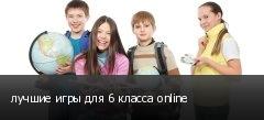 лучшие игры для 6 класса online