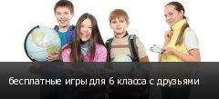 бесплатные игры для 6 класса с друзьями