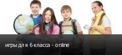 игры для 6 класса - online
