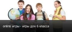 online ���� - ���� ��� 6 ������