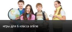 игры для 6 класса online