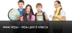 мини игры - игры для 6 класса