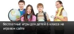 бесплатные игры для детей 6 класса на игровом сайте