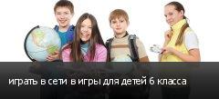 играть в сети в игры для детей 6 класса