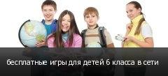 бесплатные игры для детей 6 класса в сети