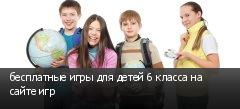 бесплатные игры для детей 6 класса на сайте игр