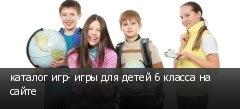 каталог игр- игры для детей 6 класса на сайте