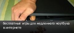 бесплатные игры для медленного ноутбука в интернете