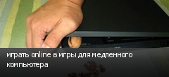 ������ online � ���� ��� ���������� ����������