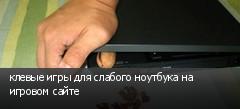 клевые игры для слабого ноутбука на игровом сайте