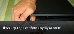 flash игры для слабого ноутбука online