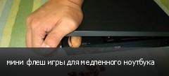 мини флеш игры для медленного ноутбука