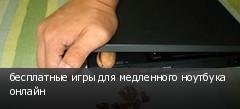 бесплатные игры для медленного ноутбука онлайн