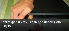online ���� ���� - ���� ��� ���������� �����