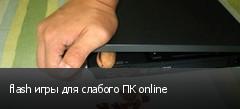 flash игры для слабого ПК online