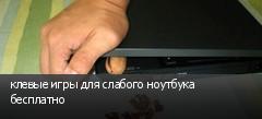 клевые игры для слабого ноутбука бесплатно