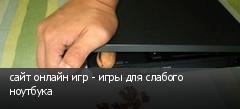 сайт онлайн игр - игры для слабого ноутбука