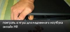 поиграть в игры для медленного ноутбука онлайн MR