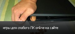 игры для слабого ПК online на сайте