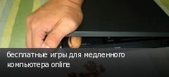 бесплатные игры для медленного компьютера online