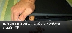 поиграть в игры для слабого ноутбука онлайн MR