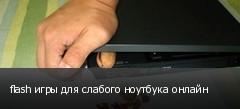 flash игры для слабого ноутбука онлайн