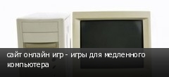 сайт онлайн игр - игры для медленного компьютера