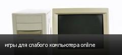 игры для слабого компьютера online