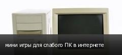 мини игры для слабого ПК в интернете
