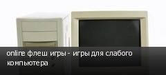 online флеш игры - игры для слабого компьютера