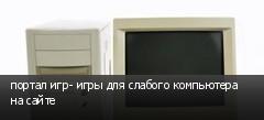 портал игр- игры для слабого компьютера на сайте