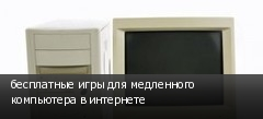 бесплатные игры для медленного компьютера в интернете