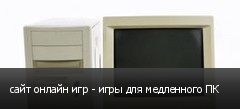 сайт онлайн игр - игры для медленного ПК
