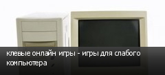 клевые онлайн игры - игры для слабого компьютера