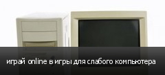 ����� online � ���� ��� ������� ����������