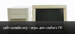 сайт онлайн игр - игры для слабого ПК