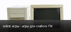online ���� - ���� ��� ������� ��
