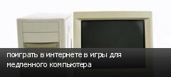 поиграть в интернете в игры для медленного компьютера