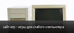 сайт игр - игры для слабого компьютера