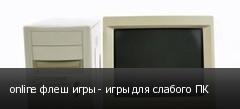 online флеш игры - игры для слабого ПК