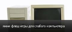мини флеш игры для слабого компьютера