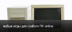 любые игры для слабого ПК online