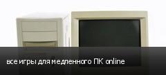 все игры для медленного ПК online
