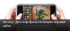 топ игр- Для смартфона на лучшем игровом сайте
