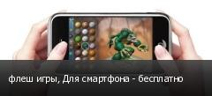 флеш игры, Для смартфона - бесплатно